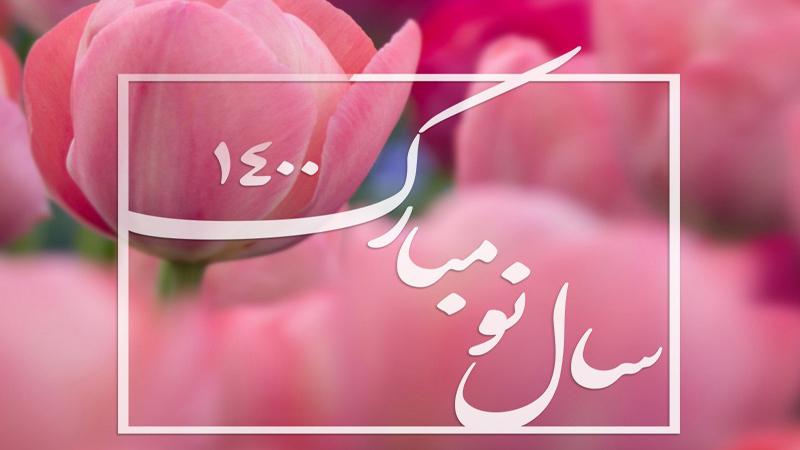 سال نو مبارک / سونوگرافی پستان اصفهان