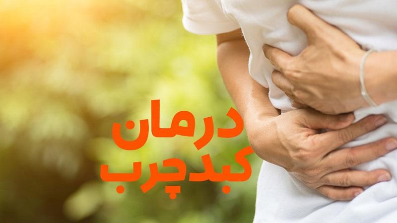روشهای درمان کبد چرب | سونوگرافی پستان اصفهان