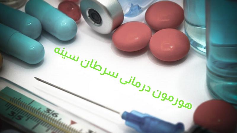 هورمون درمانی و پرتو درمانی سرطان سینه مردان | سونوگرافی پستان اصفهان